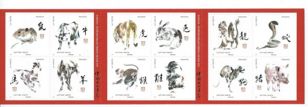 France. Douze signes astrologiques chinois, carnet de 12 timbres autoadhésifs, 2017 (recto) (création de Zhongyao Li, mise en page Etienne Théry, impression héliogravure) (© La Poste / Z. Li)